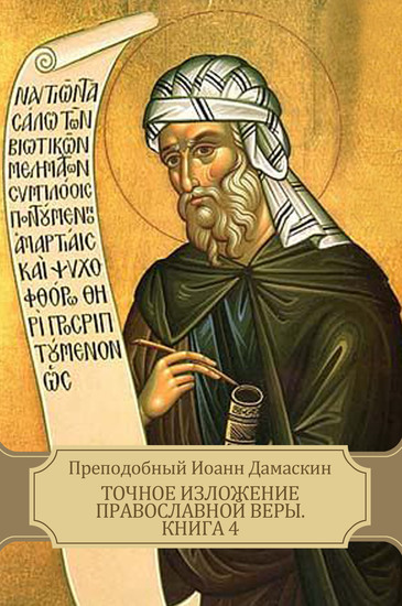 Tochnoe izlozhenie pravoslavnoj very Kniga 4 - Russian Language - cover