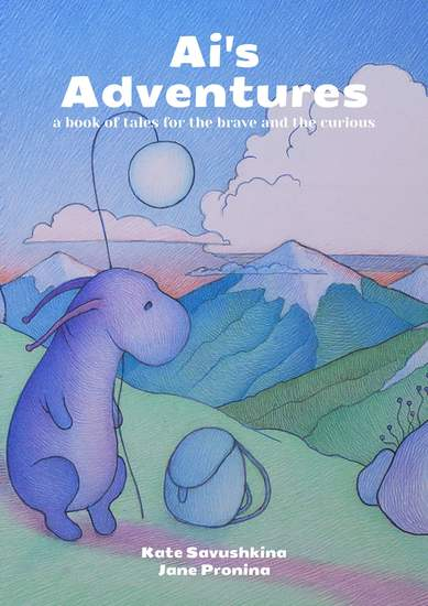 Ai's Adventures - A book of tales for the brave and the curious - cover