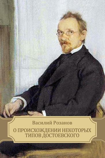 O proishozhdenii nekotoryh tipov Dostoevskogo - Russian Language - cover