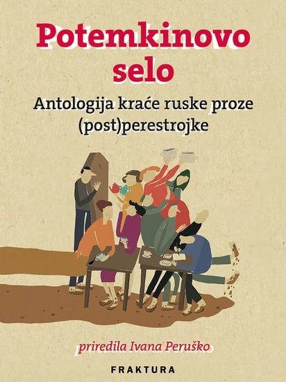 Potemkinovo selo - antologija kraće ruske proze (post)perestrojke - cover
