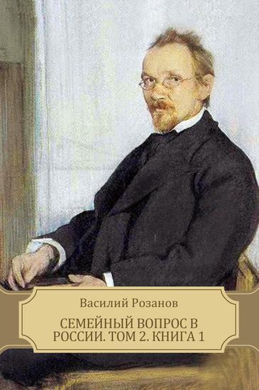 Semejnyj vopros v Rossii Tom 2 Kniga 1 - Russian Language - cover