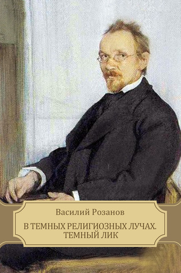 V temnyh religioznyh luchah Temnyj lik - Russian Language - cover