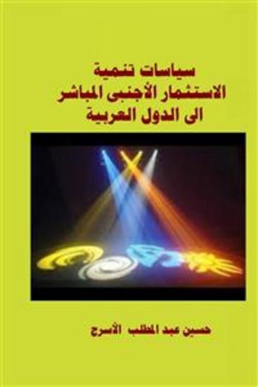 سياسات تنمية الاستثمار الأجنبى المباشر الى الدول العربية - cover