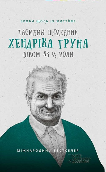 Таємний щоденник Хендріка Груна віком 83 1 4 роки Зроби щось із життям! (Taєmnij shhodennik Hendrіka Gruna vіkom 83 1 4 roki Zrobi shhos' іz zhittjam!) - cover
