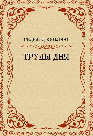 Trudy dnja - Russian Language - cover