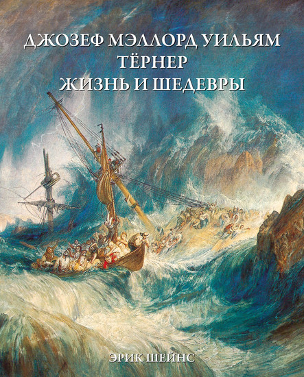 Тёрнер Жизнь И Шедевры - cover