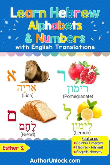 Learn Hebrew Alphabets & Numbers - Hebrew for Kids #1 - cover