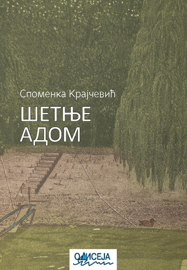 Setnje Adom - cover