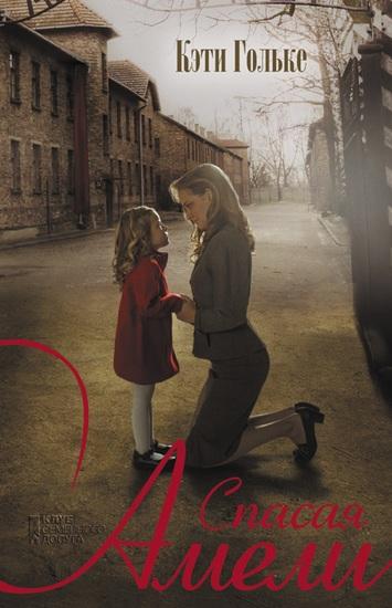 Спасая Амели - cover