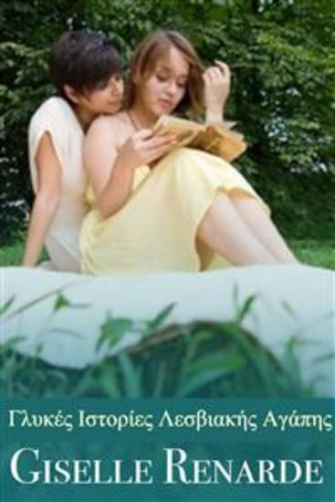 Γλυκιές Ιστορίες Λεσβιακής Αγάπης - cover