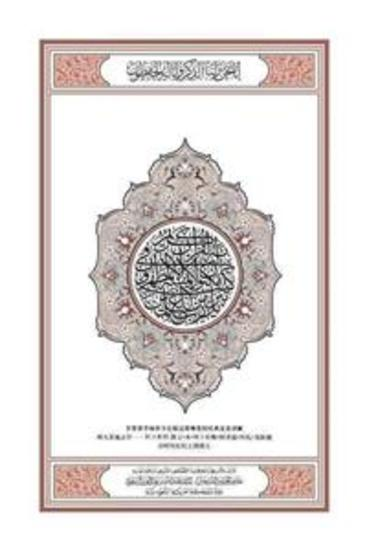The Noble Quran (古兰经) Chinese Languange Edition Ultimate - cover