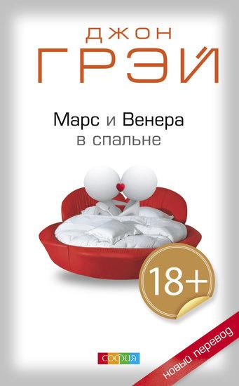 Марс и Венера в спальне - cover