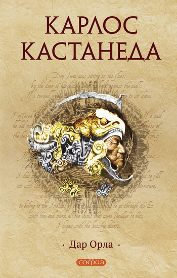 Дар Орла - cover