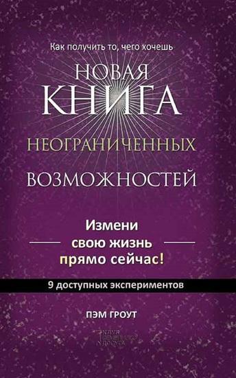 Новая книга неограниченных возможностей (Novaja kniga neogranichennyh vozmozhnostej) - cover