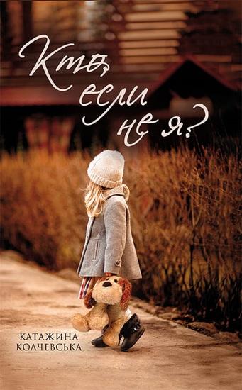 Кто если не я (Kto esli ne ja) - cover