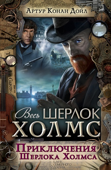 Приключения Шерлока Холмса (Весь Шерлок Холмс) (Prikljuchenija Sherloka Holmsa (Ves' Sherlok Holms)) - cover