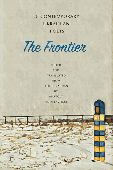 The Frontier: 28 Contemporary Ukrainian Poets - An Anthology (A Bilingual Edition) - cover