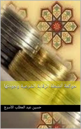 حوكمة أنشطة الرقابة الشرعية وجودتها - cover