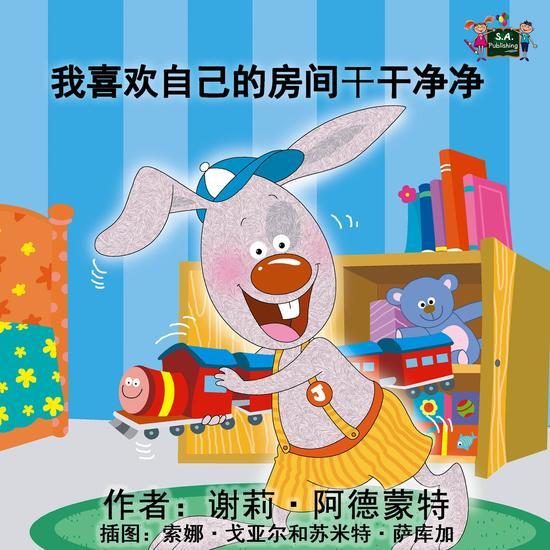 我喜欢自己的房间干干净净 - Chinese Bedtime Collection - cover