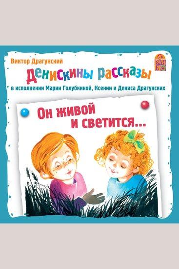 Денискины рассказы - cover