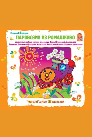 Паровозик из Ромашково - cover