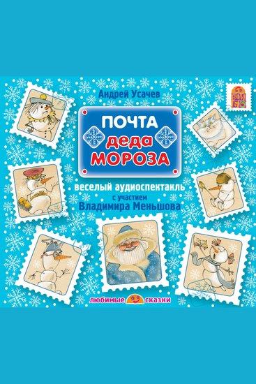 Почта Деда Мороза - cover