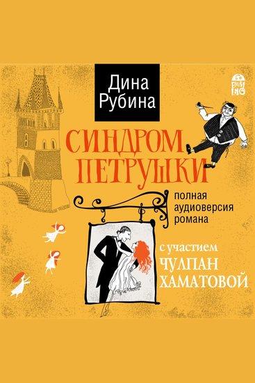 Синдром Петрушки - cover