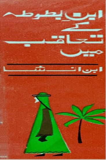Selection from 'Ibn Batuta Kay Taaqub Mein' A - cover
