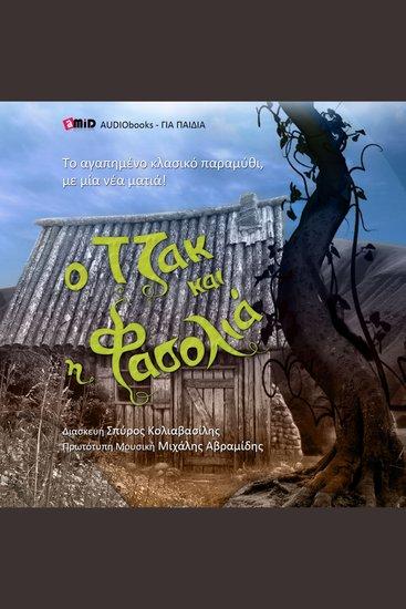 O TZAK KAI I FASOLIA - An adaptation of the known tale by Spiros Kollavasilis - cover