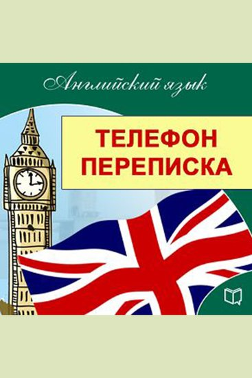 English: On the Phone and in Correspondence - cover