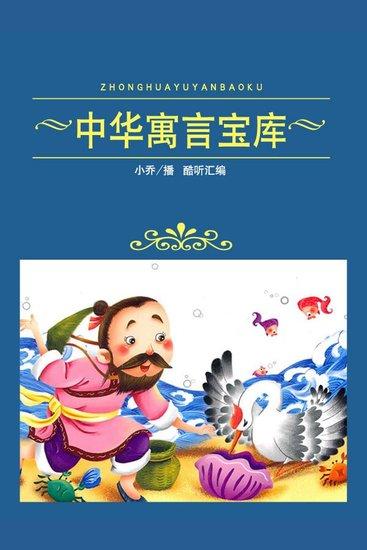 中华寓言宝库3 - cover