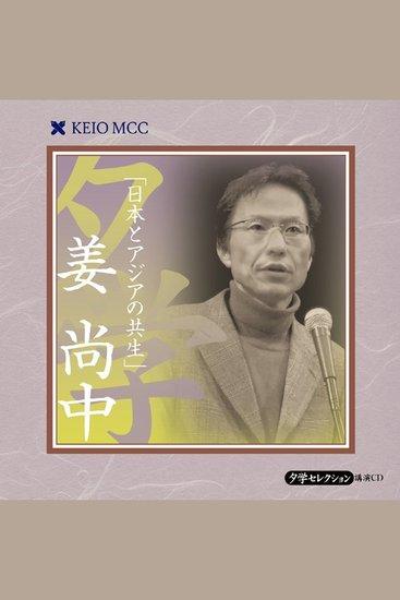 日本とアジアの共生 - cover