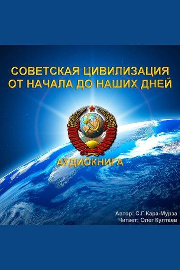 Советская цивилизация От начала до наших дней - cover