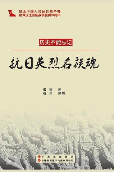 抗日英烈民族魂 - cover