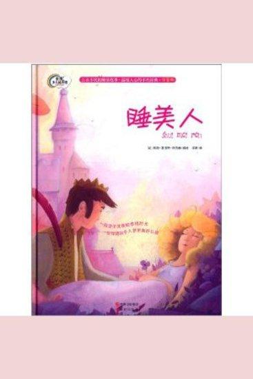睡美人 - cover