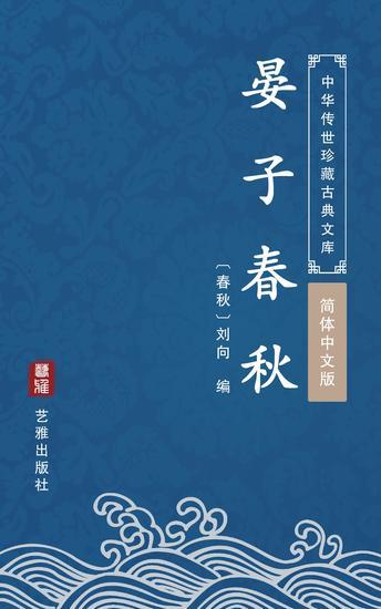 晏子春秋(简体中文版) - 中华传世珍藏古典文库 - cover