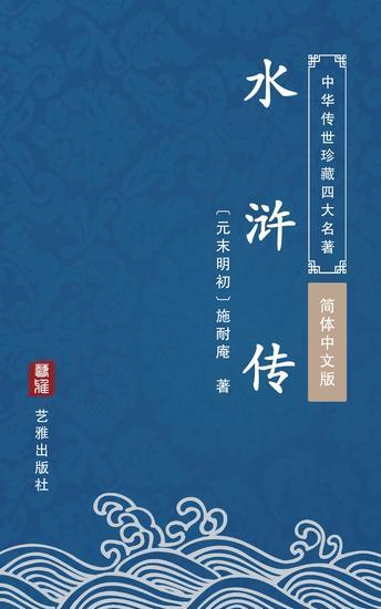 水浒传(简体中文版) - 中华传世珍藏四大名著 - cover