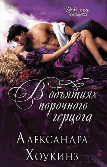 В объятиях порочного герцога (V ob#jatijah porochnogo gercoga) - cover