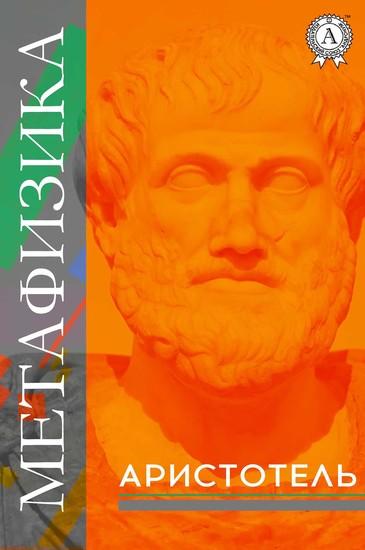 Метафизика - cover