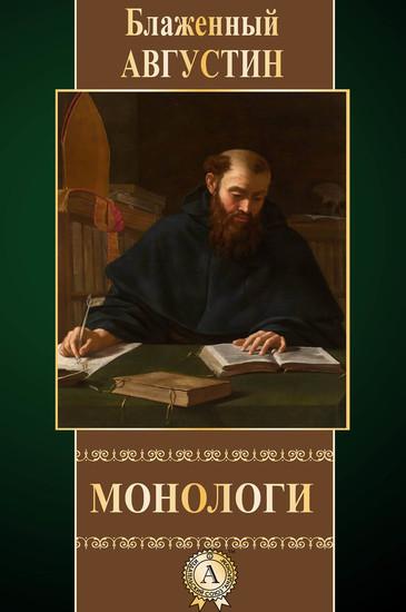 Монологи - cover