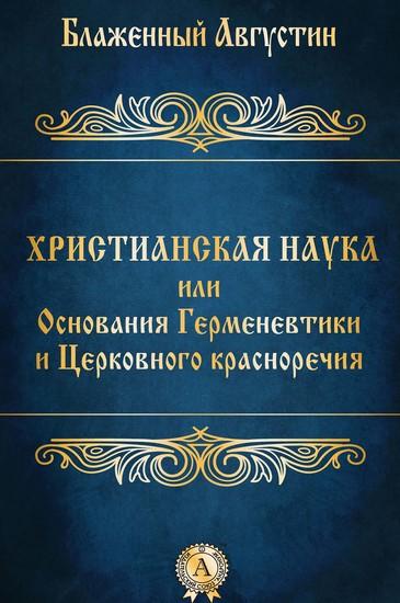 Христианская наука или Основания Герменевтики и Церковного красноречия - cover