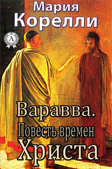 Варавва Повесть времен Христа - cover