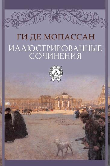 Иллюстрированные сочинения - cover