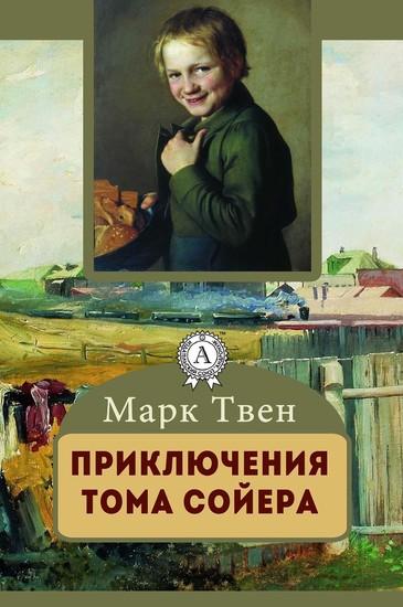 Приключения Тома Сойера - cover