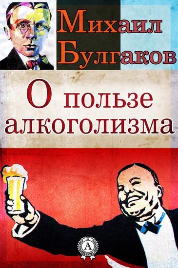 Михаил булгаков о пользе алкоголизма