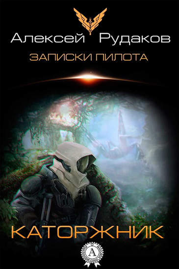 Каторжник - cover