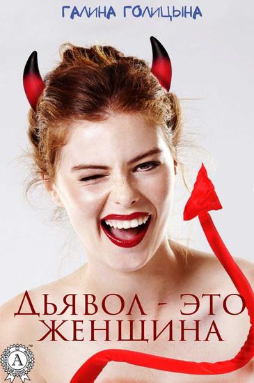 Дьявол – это женщина - cover