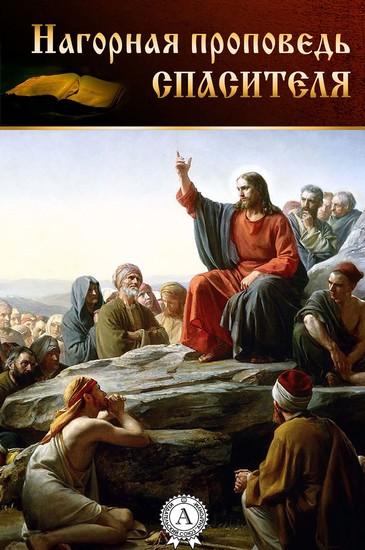 Нагорная проповедь Спасителя - cover