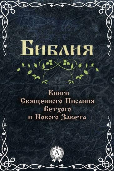 Библия Книги Священного Писания Ветхого и Нового Завета - cover
