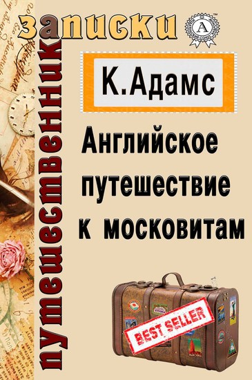 Английское путешествие к московитам - cover
